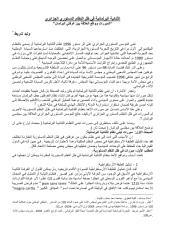الثنائية البرلمانية (نظام البيكاليرية).pdf