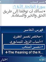 القرانية باصدارها Quran Encyclopedia v2.0.0 AFImg-6.jpg?sizeM=3