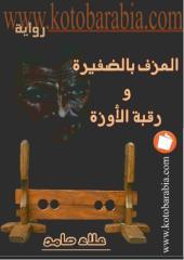 علاء حامد - العزف بالضفيرة .pdf