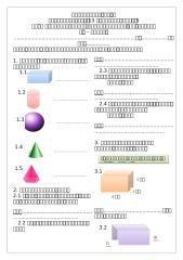 แบบทดสอบ-ป5รูปสามมิติ.docx