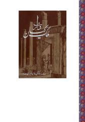 وارث ملک کیان  1.pdf
