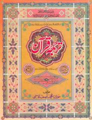 Tarjuma Quran Course.pdf