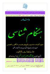 Maahnaame Hengaamshenaasi Shaebaan-1429.pdf