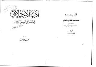 أدب الإختلاف في العلم والدين.pdf
