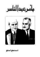 بأمر_عبد_الناصر.pdf