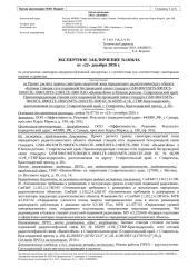 1036 - 66299 СтК_СТВР-Краснодарский -  Ставропольский край, г. Ставрополь, Краснодарский проезд, д. 20.docx