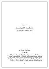 بحث عن شبكة الانترنت الطالبة ميعاد.doc