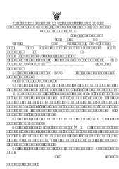 หนังสือขออนุญาตทำทางเชือม(เอกชน).xls
