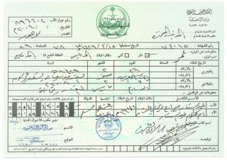 Omar Abdul Sattar.pdf
