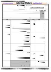 3الضمان الاجتماعي.pdf