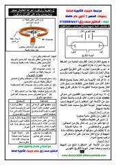 المراجعة النهائية ج1 محمد رزق رسومات  المنهج كاملة 2016.pdf