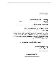 صرف شيك لتوليب ان باسم مصطفى مجدي.doc