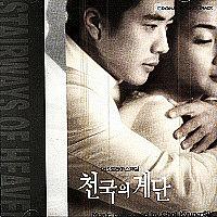 OST Stairway To Heaven - 02 -chun gook eh gi uk - Jang Jung Woo.mp3