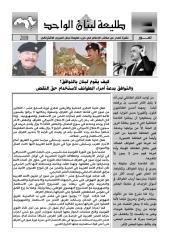 47 الطليعة تموز 2009.PDF