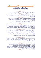 مواد قانون الاثبات.doc