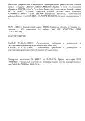 Проект СЭЗ к ЭЗ 4940 - БС 161852.doc