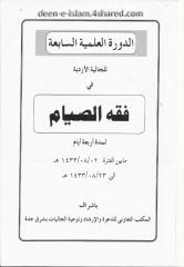 ramzan k masail - hadith ki roshni mein.pdf