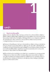 คู่มือสำหรับการดำเนินการโครงการปรับปรุงประสิทธิภาพการใช้พลังงานของเทศบาลในประเทศไทย(ฉบับร่าง).pdf