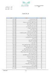 EL_CourseSkillsReport.pdf