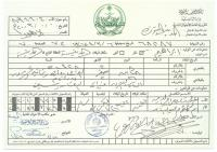 Ibrahim Abdul Sattar.pdf