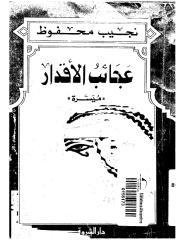 عجائب الاقدار.pdf