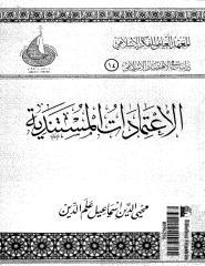 الاعتمادات المستندية.pdf
