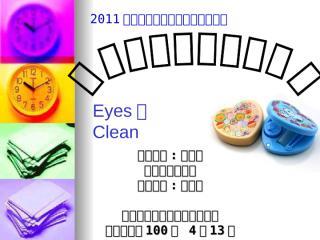 25-中臺行銷三乙+大專組+eyes clean.ppt