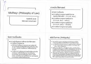 โน้ตประกอบSlide(อ.กิตติศักดิ์)นิติปรัชญาโดยJune.pdf
