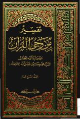 من وحي القرآن17 .pdf